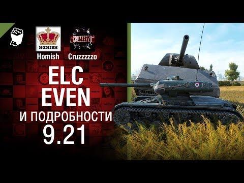 ELC EVEN и Подробности 9.21 - Танконовости №161 - Будь готов! [World of Tanks] thumbnail