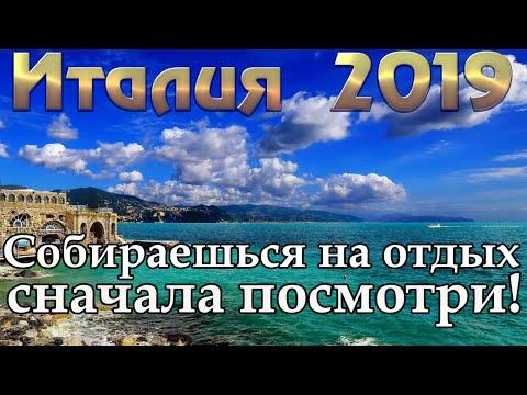 Италия 2019 | Лучшие курорты | Римини | Амальфи | Тропея | Капри | Мареттимо | Искья | Сорренто