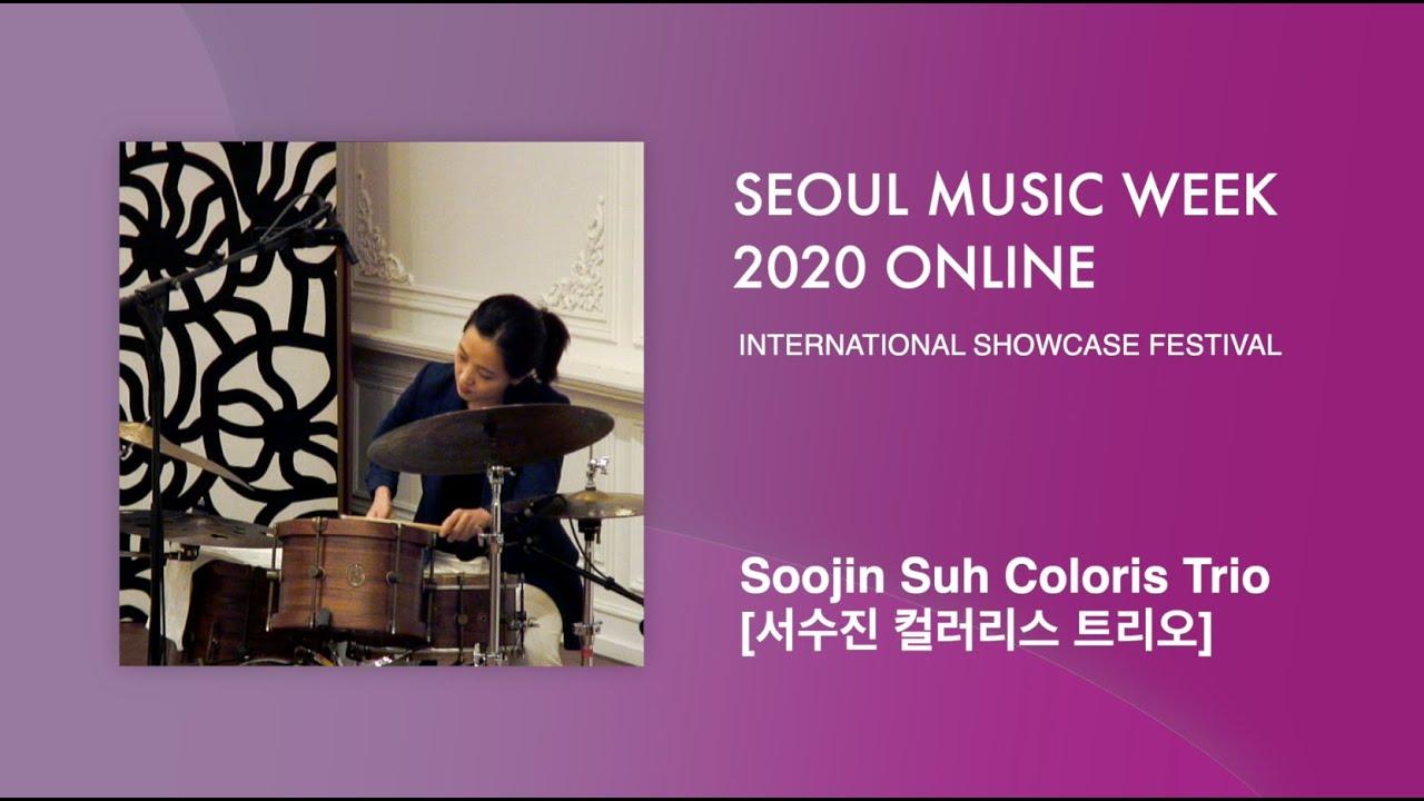 Soojin Suh Coloris Trio (서수진 컬러리스 트리오)   Seoul Music Week 2020