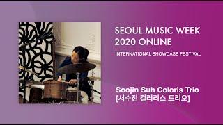 Soojin Suh Coloris Trio (서수진 컬러리스 트리오) | Seoul Music Week 2020