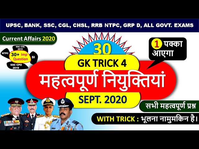 🔴 Gk Tricks : New Appointment in India 2020 in Hindi | 2020 की महत्वपूर्ण नियुक्तियां