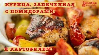 Курица с картошкой и помидорами в духовке - рецепт пошаговый от menu5min