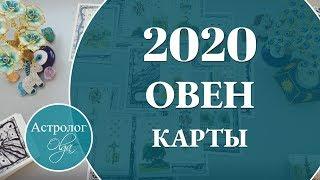 ОВЕН Что ожидать от 2020 года. Астролог Olga