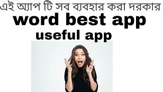 #phoneusagetime #Bestapp very important android App for all Android Phones