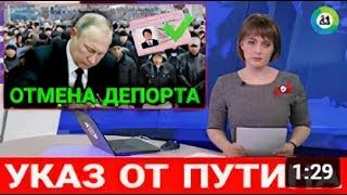 МИГРАНТЫ КАЙФУЙТЕ!Таджики Узбеки|Путин Новый Указ!Депорт Патент ВНЖ!