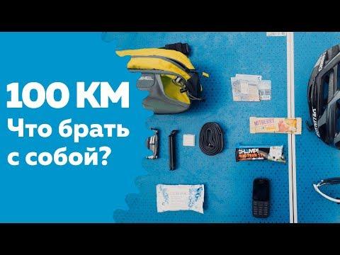 Как проехать 100 км на велосипеде: что брать с собой?