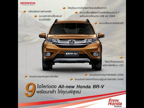 TVC All new Honda BR V VDO Official Thailand
