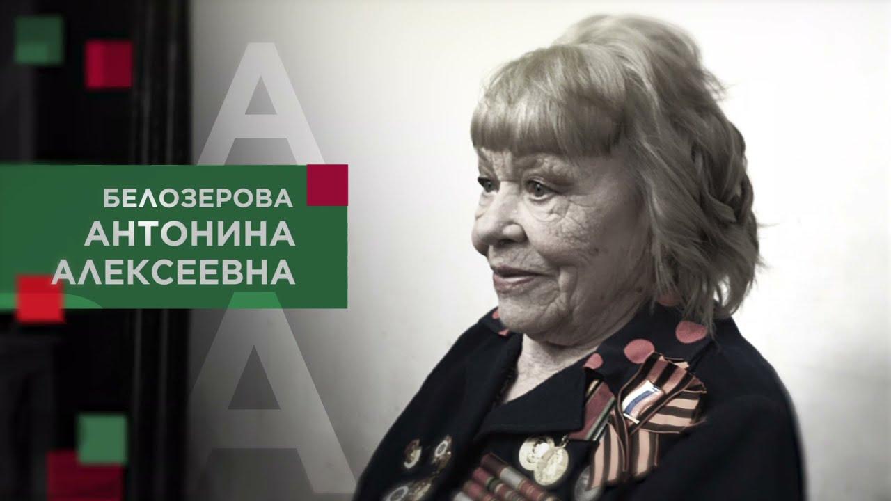 Белозёрова Антонина Алексеевна