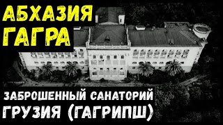 Абхазия. Заброшенная Гагра. Санаторий Грузия (Гагрипш)