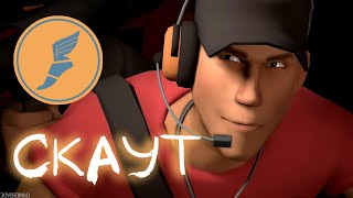 Обзор на Скаута | Team Fortress 2