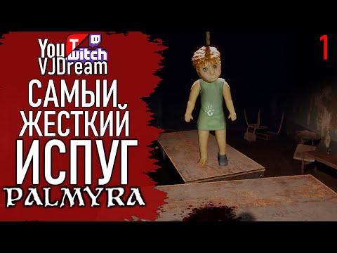ИНДИ ХОРРОР ИГРА Palmyra Orphanage - СКРИМЕР ДО ИСТЕРИКИ! #1