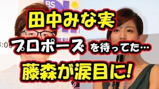 藤森慎吾からのプロポーズを、田中みな実さんは待ってたいた。と、共通...