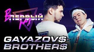 Gayazov$ Brother$: Реакция на Егор Натс, Chemical Brothers, Руки Вверх   В ПЕРВЫЙ РАЗ