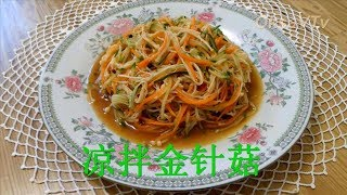 Китайский салат с грибами Эноки (凉拌金针菇). Chinese salad with mushrooms Enoki.