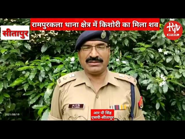 रामपुर कलां में किशोरी की हत्या। BREAKING NEWS। RtvBharat24