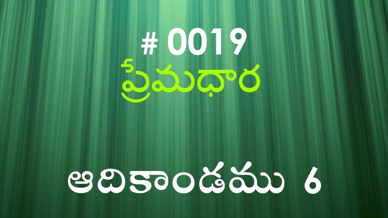 Genesis ఆదికాండము - 6 (#0019) Telugu Bible Study Premadhara
