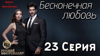 Бесконечная Любовь (Kara Sevda) 23 Серия. ПолуДубляж HD720