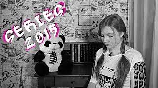 Мой список / Самые ожидаемые сериалы 2015 / SB with Panda