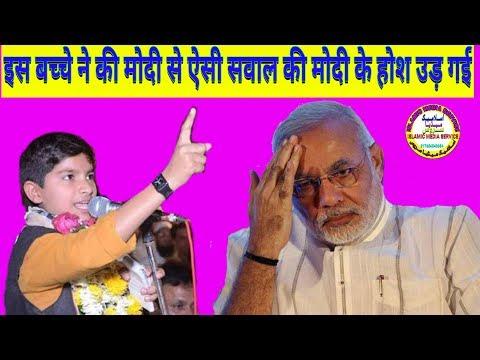 Sufiyan pratapgarhi | इस बच्चे ने मोदी से ऐसे ऐसे सवाल कीया की मोदी के होश उड़ गयी
