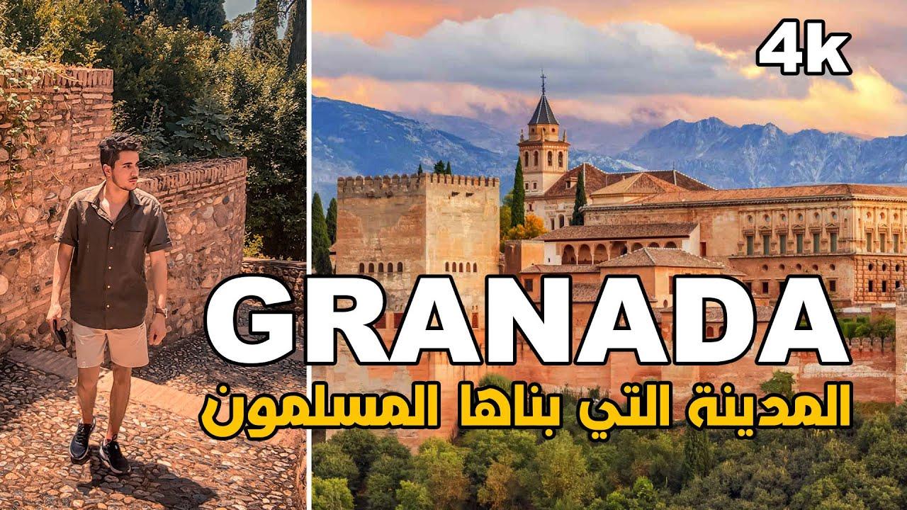 GRANADA - España 4k المدينة التي بناها المسلمون