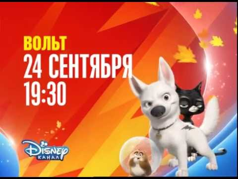 Disney Channel Russia continuity 13-09-16