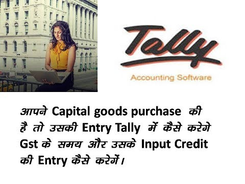 GST TALLY VIDEO |  CAPITAL GOODS PURCHASE AND ADJUSTMENT ENTRY IN TALLY FOR GST