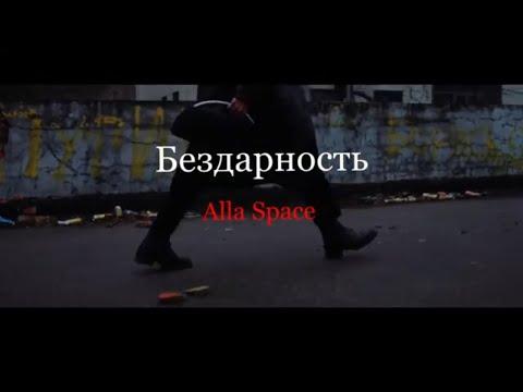 Alla Space - Бездарность (Lyric Video)