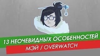 13 неочевидных особенностей Мэй из Overwatch