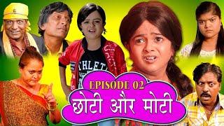 CHOTI AUR MOTI PART 2   छोटी और मोटी पार्ट 2   Khandesh Hindi Comedy   Choti Comedy   Chotu Dada