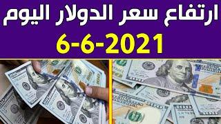 ارتفاع سعر الدولار اليوم الاحد 6-6-2021 في هذة البنوك المصرية