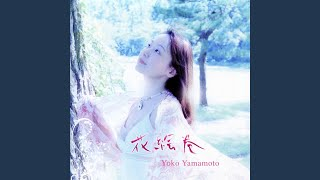 Provided to YouTube by Rightsscale Flower Language · Yoko Yamamoto · 白 聖堂:山本 陽子 · 近藤 学 花絵巻 ℗ Nash Studio Inc. Released on: 2011-02-22 ...