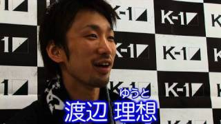 Kyokushin fighter Yuto Watanabe's interview and training session fo...