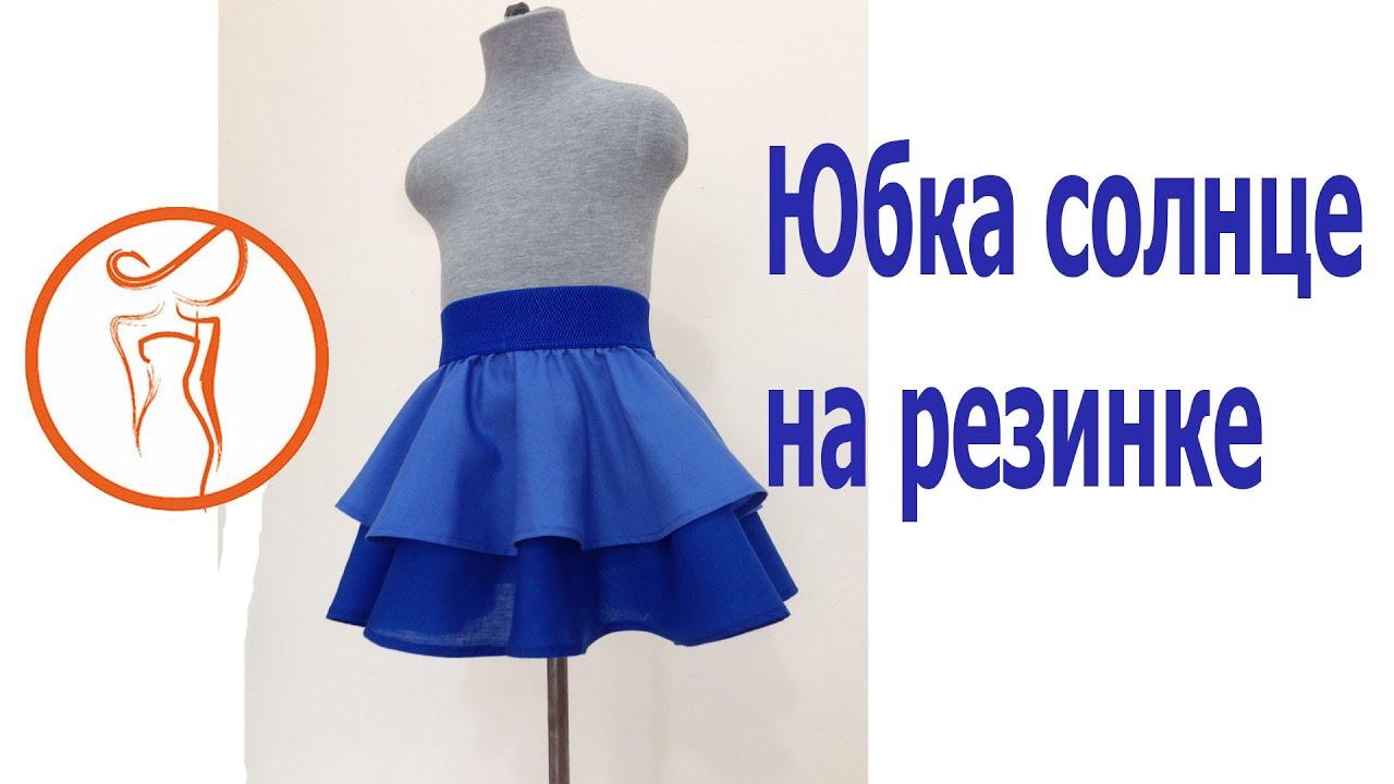Купить юбки двойное солнце