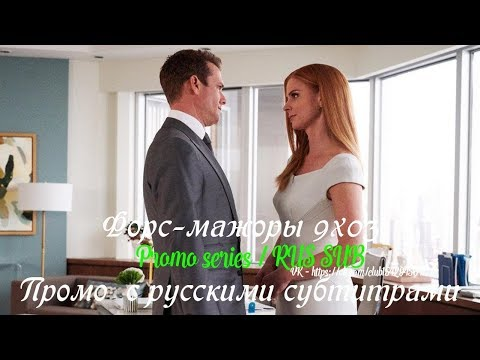 Форс-мажоры 9 сезон 3 серия - Промо с русскими субтитрами (Сериал 2011) //  Suits 9x03 Promo