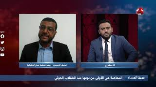 المحكمة العسكرية تبدأ أولى جلسات محاكمة قادة مليشيا الحوثي | حديث المساء