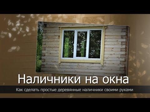Как самому сделать наличники на окна в деревянном доме