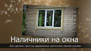 Наличники на окна//Наличники своими руками//Как сделать деревянные наличники