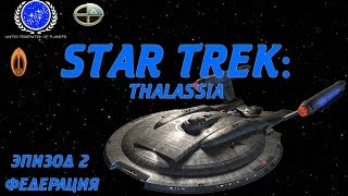 федерация - STELLARIS Star Trek New Horizons mod - #2