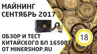 Майнинг Сентябрь 2017. Обзор и тест китайского БП на 1600Вт от minershop.ru