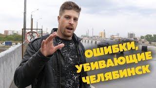 УБИЙЦЫ ЧЕЛЯБИНСКА  Урбанистика
