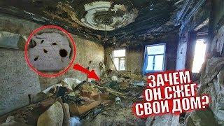 Нашел прощальную записку в сгоревшем доме. Он сжег свой дом чтоб остановить себя