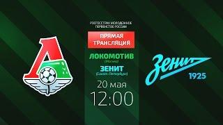 «Локомотив» (мол) – «Зенит» (мол). Прямая трансляция
