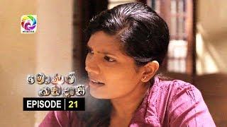 Monara Kadadaasi Episode 21 || මොණර කඩදාසි | සතියේ දිනවල රාත්රී 10.00 ට ස්වර්ණවාහිනී බලන්න... Thumbnail