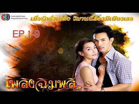 เพลิงฉิมพลี | Plerng Chim Plee | Ep.1 ตอนที่ 1- 9 | TV3 Official