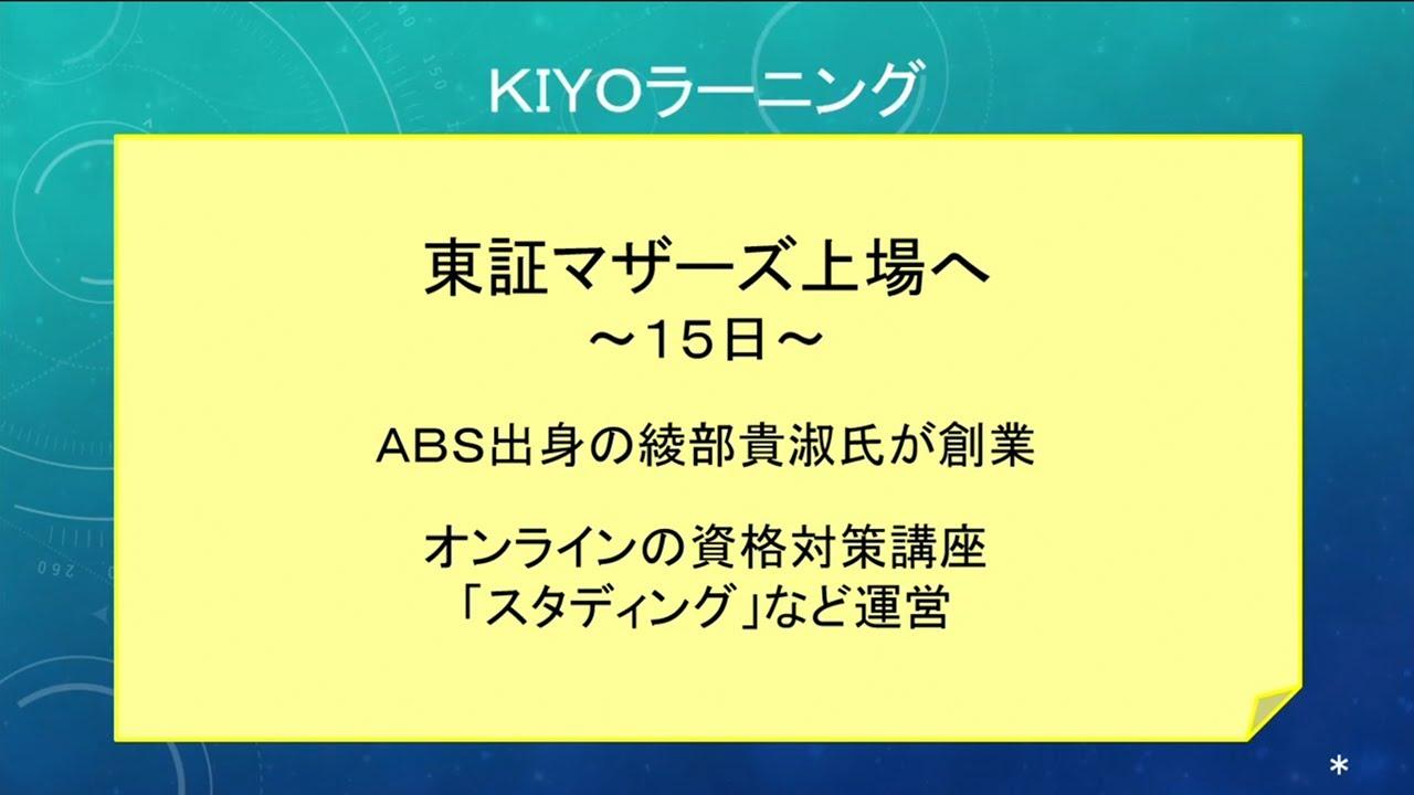 【祝・上場】ABS卒業生の綾部貴淑氏が創業した「KIYOラーニング株式会社」が東証マザーズへ上場
