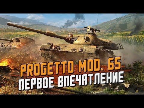 PROGETTO Mod. 65 - Первое впечатление в рандоме / Wot Blitz