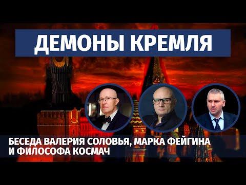 Демоны Кремля, оккультные