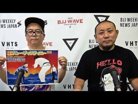 【動画版】BJJ-WAVE 8/16 2019 収録分