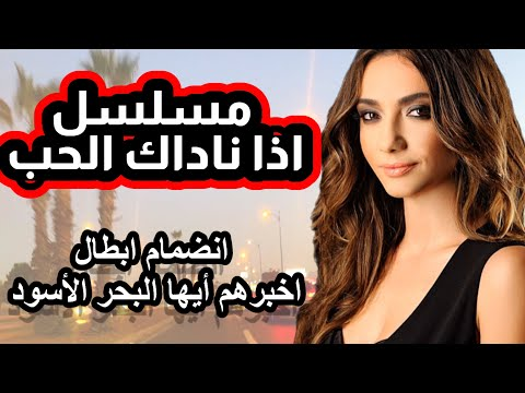 مسلسل إذًا ناداك الحب ل عثمان سيناف وانضمام ابطال اخبرهم أيها البحر الأسود