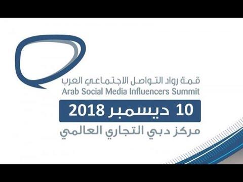 نخبة بارزة تشارك في قـمـة رواد التواصل الاجتماعي العرب  - 09:55-2018 / 12 / 10